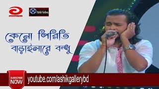 Keno Piriti Barailare Bondhu I কেনো পিরিতি বাড়াইলা I Ashik I Shah Abdul Karim I Bangla Folk Song