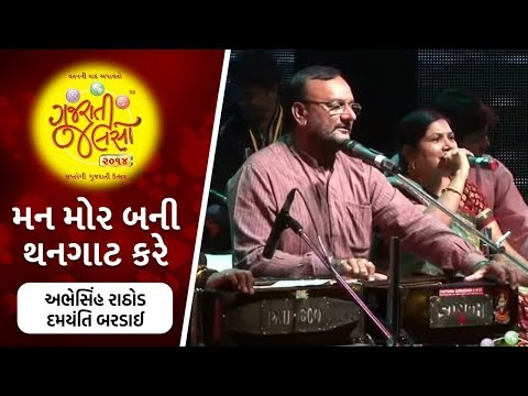 Mor Bani Thanghat Kare | Gujarati Jalso video