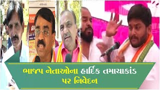 political Leader's Statement on Hardik Patel slapped during a rally in Surendranagar