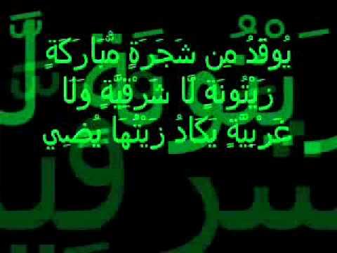 Surah An Nur Ayat 35 Recited by Sheikh Mishary Al-Afasy