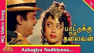 Azhagiya Nadhiyena Song| Pattukoru Thalaivan Tamil Movie Songs| Vijayakanth | Shobana| Pyramid Music