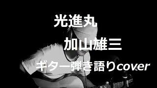 光進丸 加山雄三 ギター弾き語り