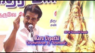 Thirumoolar Thirumanthiram   Karu Urpathi   கரு உற்பத்தி   திருமந்திர மாநாடு   K . Sivakumar