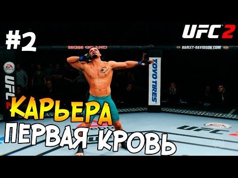 UFC 2 КАРЬЕРА #2 - Первая кровь