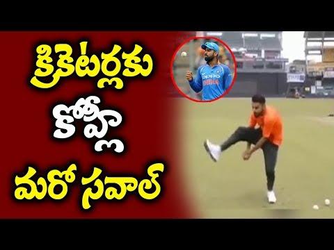 మరో సవాల్ విసిరిన కోహ్లీ..! | Virat Kohli Catch Challenge 8 Seconds 6 Different Catches | TV5 News