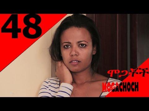 Mogachoch - Episode 48 (Ethiopian Drama)