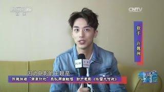 [Vietsub] 许魏洲 Hứa Ngụy Châu - Chương trình tin tức âm nhạc trên CCTV 《今乐坛》 20170403