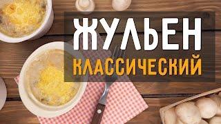 Жульен с грибами - классический рецепт в кокотницах в духовке