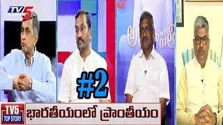 రాష్ట్రాలంటే జాతీయ పార్టీలకు వివక్షేనా? ప్రాంతీయ పార్టీల పుట్టుకకు కారణమిదేనా? | Top Story #2 | TV5