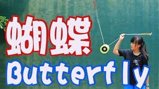 蝴蝶 Butterfly (Helicopter)