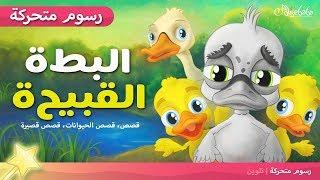البطة القبيحة - قصص للأطفال - قبل النوم - رسوم متحركة - بالعربي