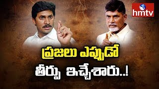 Chandrababu Naidu Comments On Election commission  | hmtv