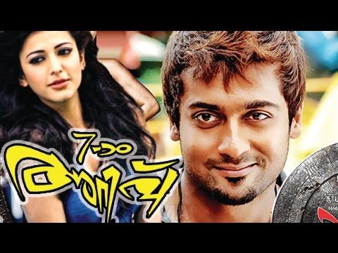 Malayalam Full Movie 2013 Ezham Arivu | Malayalam Full Movie 2015 New Releases