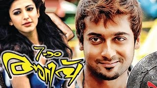 7aam Arivu - Malayalam Full Movie 2013 Ezham Arivu | Malayalam Full Movie 2015 New Releases