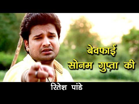 HD बेवफ़ा सोनम गुप्ता - Bewafa Sonam Gupta - Ritesh Pandey - Bhojpuri Sad Song 2016 New