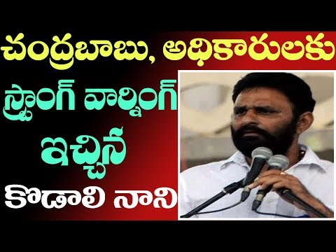 Kodali Nani Strong Warning to TDP officer and  Government # 2day 2morrow