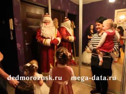 Заказ дед мороз и снегурочка на дом на утренник детям Новосибирск
