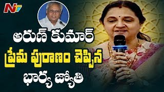 Undavalli Arun Kumar Wife Jyothi Speech at YSR Book Launch Event | NTV