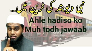 1/5 nabi (swat) deoband ki train me.reply to salafis