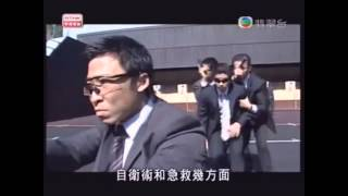 "Hong Kong VIP Protection Unit (""G4"") 香港警察-要員保護組"