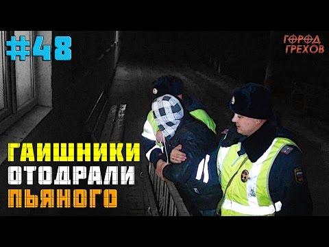 Город Грехов 48 - Пьяный и мусор в копейке