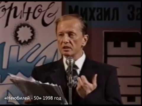 «Неюбилей-50» - Михаил Задорнов, 1998 - 2 отделение