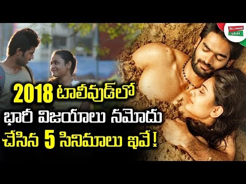 2018 Super Hit Telugu Movies With Small Budget? | Tollywood Small Budget Movies as Big Hits in 2018