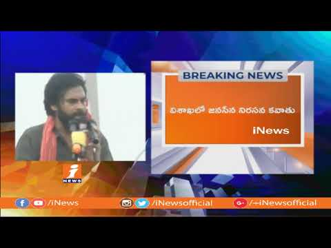 Janasena Chief Pawan Kalyan Speech At Nirasana Kavathu For AP Special Status In Visakha | iNews