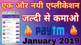 Online Money From New Application 2019, Best Earning app for Android 2019, online paise kamaye 2019