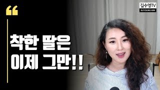 김수영TV ♥ 착한 딸은 이제 그만! 언제까지 호구 노릇할래?