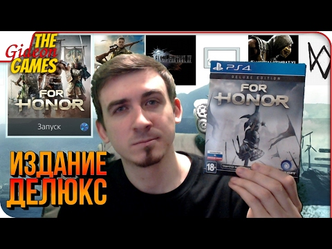 Распакуй-ка это ➤ FOR HONOR Deluxe Edition [PS4]