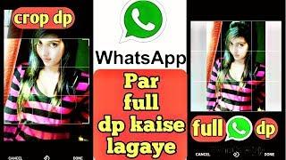 whatsapp par full dp kaise lagaye | how to save full photo on whatsapp dp | full dp on whatsapp