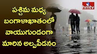 పశ్చిమ మధ్య బంగాళాఖాతంలో వాయుగుండంగా మారిన అల్పపీడనం | Weather Report | hmtv