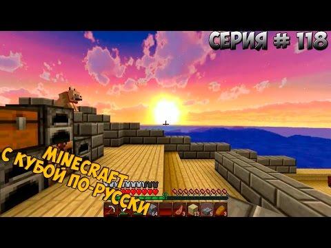 Minecraft с Кубой по-русски №118 | 2 Сезон | Красота