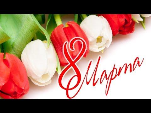 С 8 марта красивое поздравление