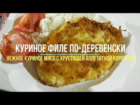 Куриное филе с сыром в мультиварке.  куриное мясо с хрустящей корочкой, что может быть вкуснее?