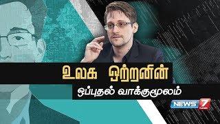 உலக ஒற்றனின் ஒப்புதல் வாக்குமூலம்   Edward Joseph Snowden   கதைகளின் கதை