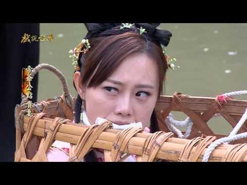 台劇-戲說台灣-帝爺公點貴妻-EP 07