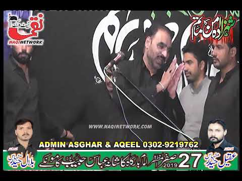 Zakir Ghulam Abbas Sadfi 27 Safer 2019 Majlis Aza Habib Pura Kamoke