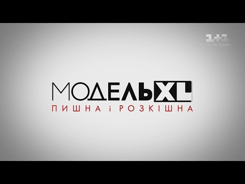 Модель XL. 7 випуск