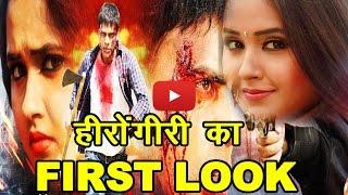 होश उड़ा देगा काजल की 'हीरोगिरी' का ये मस्त लुक… | Herogiri Bhojpuri Film First Look | Kajal Raghwani