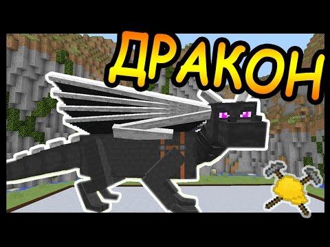 ДРАКОН и ЕДА в майнкрафт !!! - МАСТЕРА СТРОИТЕЛИ #68 - Minecraft