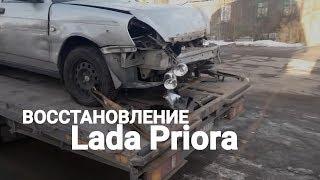 КУПИЛИ Lada Priora  ПОСЛЕ ДТП