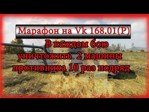 ►►►ЛБЗ №3 НА VK 168.01(Р)◄◄◄|||World of Tanks|||ТОП 1 игрок на 5 лвл|||