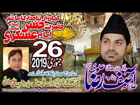 Allama Asif raza alvi majlis aza 26 january 2019 imambargah haideria kharak lahore