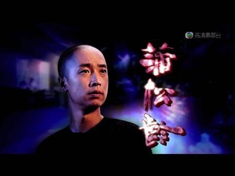 TVB 蒲松齡主題曲(TVB Channel)