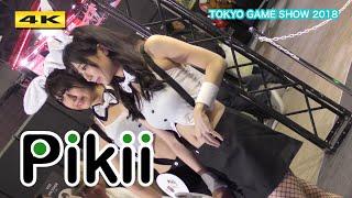 東京ゲームショウ 2018【Pikii】TOKYO GAME SHOW 2018【4K】