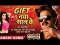 Lagu Pawan Singh का NEW YEAR PARTY SONG 2019  Gift Naya Saal Ke - गिफ्ट नया साल के  Bhojpuri Party Song