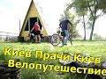 2011 - Велосипедное путешествие на майские по Черниговской области.