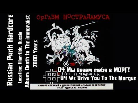 Оргазм Нострадамуса - Мы Везём Тебя В Морг